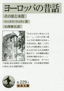 国際昔話話型カタログ : アンティ・アールネとスティス・トムソンの ...