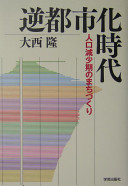 Cover image of 逆都市化時代 : 人口減少期のまちづくり
