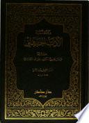 مكتبة الأدب الجاهلي
