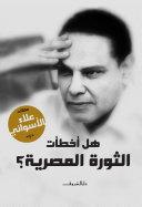 Pdf هل أخطأت الثورة المصرية