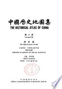 中國歴史地圖集