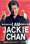 I Am Jackie Chan(アイ・アム・ジャッキー・チェン)