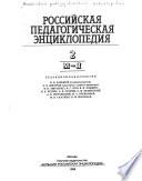 Rossiĭskai͡a pedagogicheskai͡a ėnt͡siklopedii͡a v dvukh tomakh