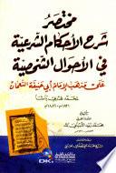 مختصر شرح الأحكام الشرعية في الأحوال الشخصية على مذهب أبي حنيفة النعمان لمحمد قدري