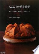ACOTの焼き菓子