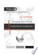 Управление этнополитикой Северного Кавказа