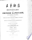 A    Dictionary of the Chinese Language