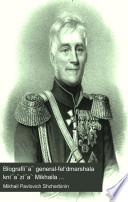 Bīografīi︠a︡ general-felʹdmarshala kni︠a︡zi︠a︡ Mikhaila Semenovicha Voront︠s︡ova, Biografii︠a︡ general-felʹdmarshala kni︠a︡zi︠a︡ Mikhaila Semenovicha Voront︠s︡ova