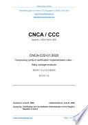 CNCA C22 01 2020  China Compulsory Certification  CCC  Regulations CNCA C22 01 2020  CNCA C22 01 2020  CNCA C22 01 2020  Translated English