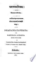 Dhananjayavijaya [drama]