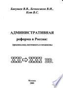 Административная реформа в России