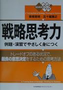 Cover image of 戦略思考力 : 例題・演習でやさしく身につく : トレードオフのある状況で、最良の意思決定をするための思考方法