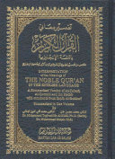 Interpretations of the Meanings of the Noble Quran
