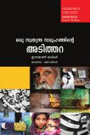 Foundations of Free Society (Translated to Malayalam)