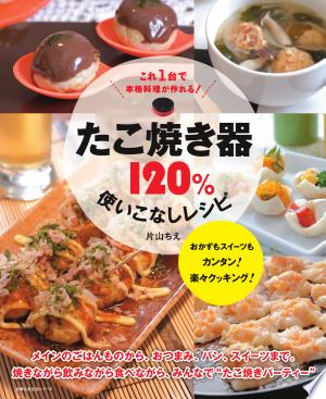Download たこ焼き器120%使いこなしレシピ Free Books - Reading Best Books For Free 2018