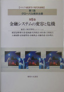 Cover image of 金融システムの変容と危機