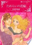ためらいの花嫁: ハーレクインコミックス - 井出智香恵 - Google Books