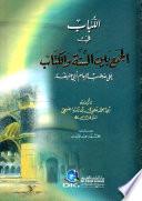 اللباب في الجمع بين السنة والكتاب على مذهب الإمام أبي حنيفة