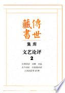 傳世藏書: 石洲诗话, 词源, 词品, 古今词论, 白雨斋词话, 人间词话等41种