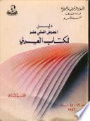 دليل المعرض الثاني عشر للكتاب العربي