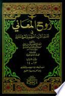 تفسير الألوسي (روح المعاني في تفسير القرآن العظيم والسبع المثاني) 1-11 مع الفهارس ج9