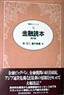 Cover image of 金融読本