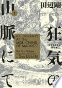 Read Online H.P. Lovecraft's At the Mountains of Madness Volume 1 (Manga) For Free