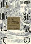 H.P. Lovecraft's At the Mountains of Madness Volume 1 (Manga) [Pdf/ePub] eBook