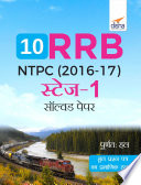 10 RRB NTPC (2016-17) Stage 1 Solved Papers Hindi Edition