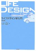 Cover image of ライフデザイン学入門