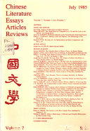 Chinese Literature  Essays  Articles  Reviews