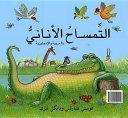 The Selfish Crocodile/Al Timsah Al Anani (English & Arabic)