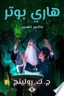 Harry Potter And The Half Blood Prince Ebook Pdf/ePub eBook