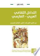 التداخل الثقافي العربي – الفارسي: من القرن الأول إلى القرن العاشر الهجري
