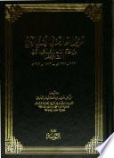 موقف المعارضة في المشرق العربي من حكم السلطان عبد الحميد الثاني