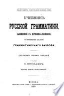 Uchebnik russkoĭ grammatiki, sblizhennoĭ s t͡serkovno-slavi͡anskoi͡u : s prilozhenīem obrazt͡sov grammaticheskago razbora ; dli͡a srednikh uchebnykh zavedenīĭ