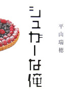 Cover image of シュガーな俺