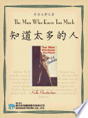 Read Online The Man Who Knew Too Much (知道太多的人) For Free