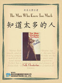 The Man Who Knew Too Much (知道太多的人)