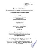 Selected translated abstracts of Russian-language climate-change publications
