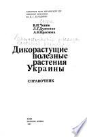 Dikorastushchie poleznye rastenii︠a︡ Ukrainy