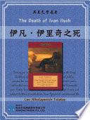 The Death of Ivan Ilych (伊凡.伊里奇之死) Book Online