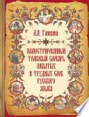 Иллюстрированный толковый словарь забытых и трудных слов русского языка
