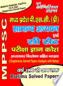 GENERAL STUDIES (MP PSC CSAT)