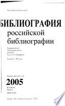 Библиография российской библиографии