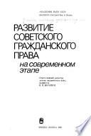 Развитие советского гражданского права на современном этапе
