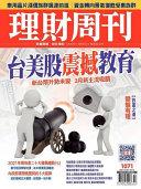 理財周刊 第1071期 2021/03/05