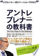 アントレプレナーの教科書[新装版]