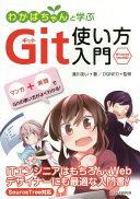 わかばちゃんと学ぶ Git使い方入門