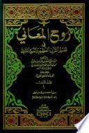 تفسير الألوسي (روح المعاني في تفسير القرآن العظيم والسبع المثاني) 1-11 مع الفهارس ج1